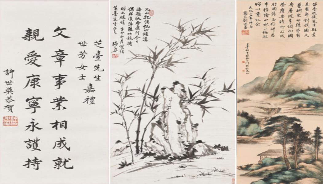 陳方(1898-1962)/許公澤(1905-1989)/許世英(1873-1964)《竹/煙浮遠岫/書法》