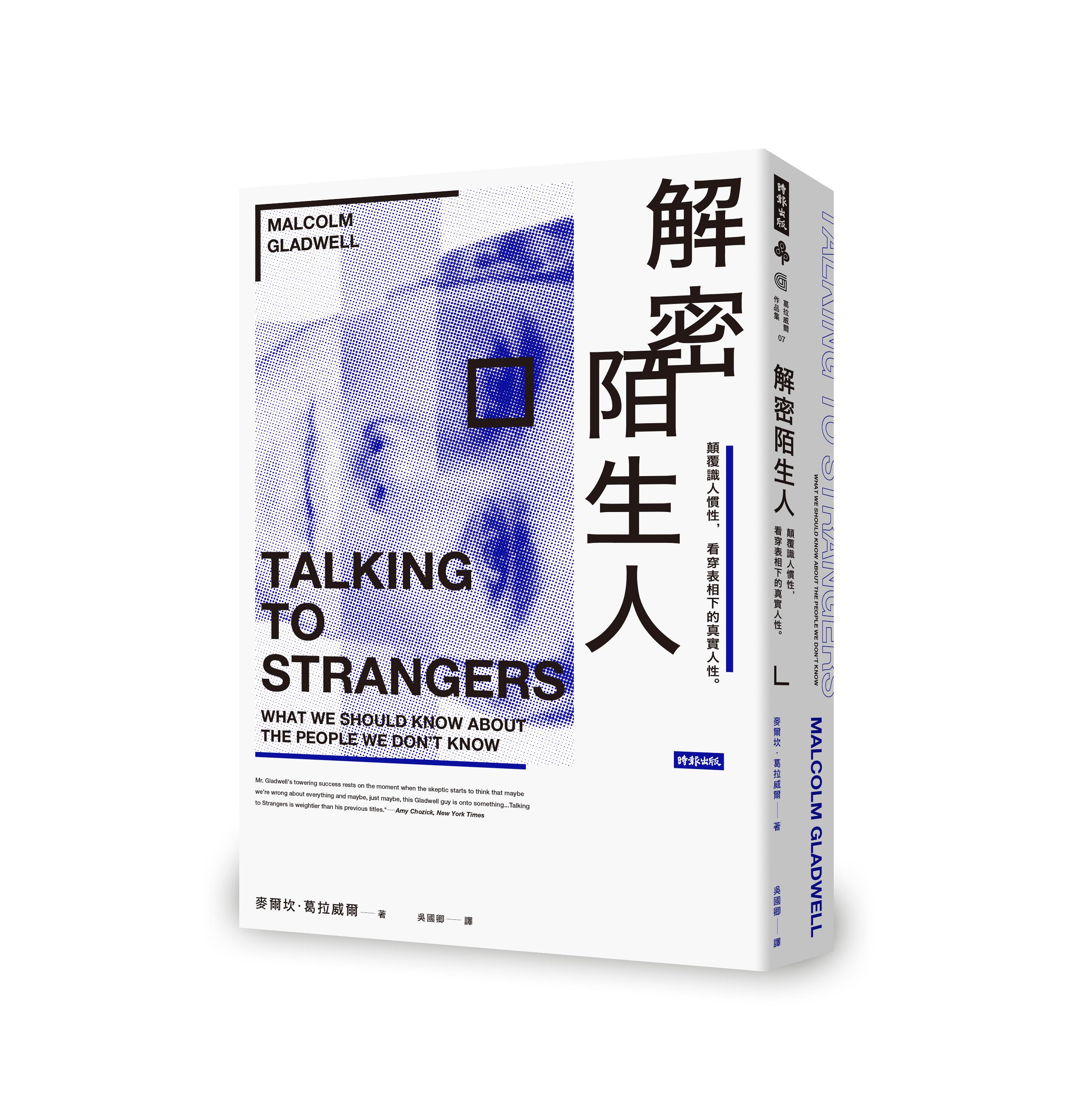 《六人行》謬誤|誤以為陌生人的情緒跟影集演得一樣「透明」易懂
