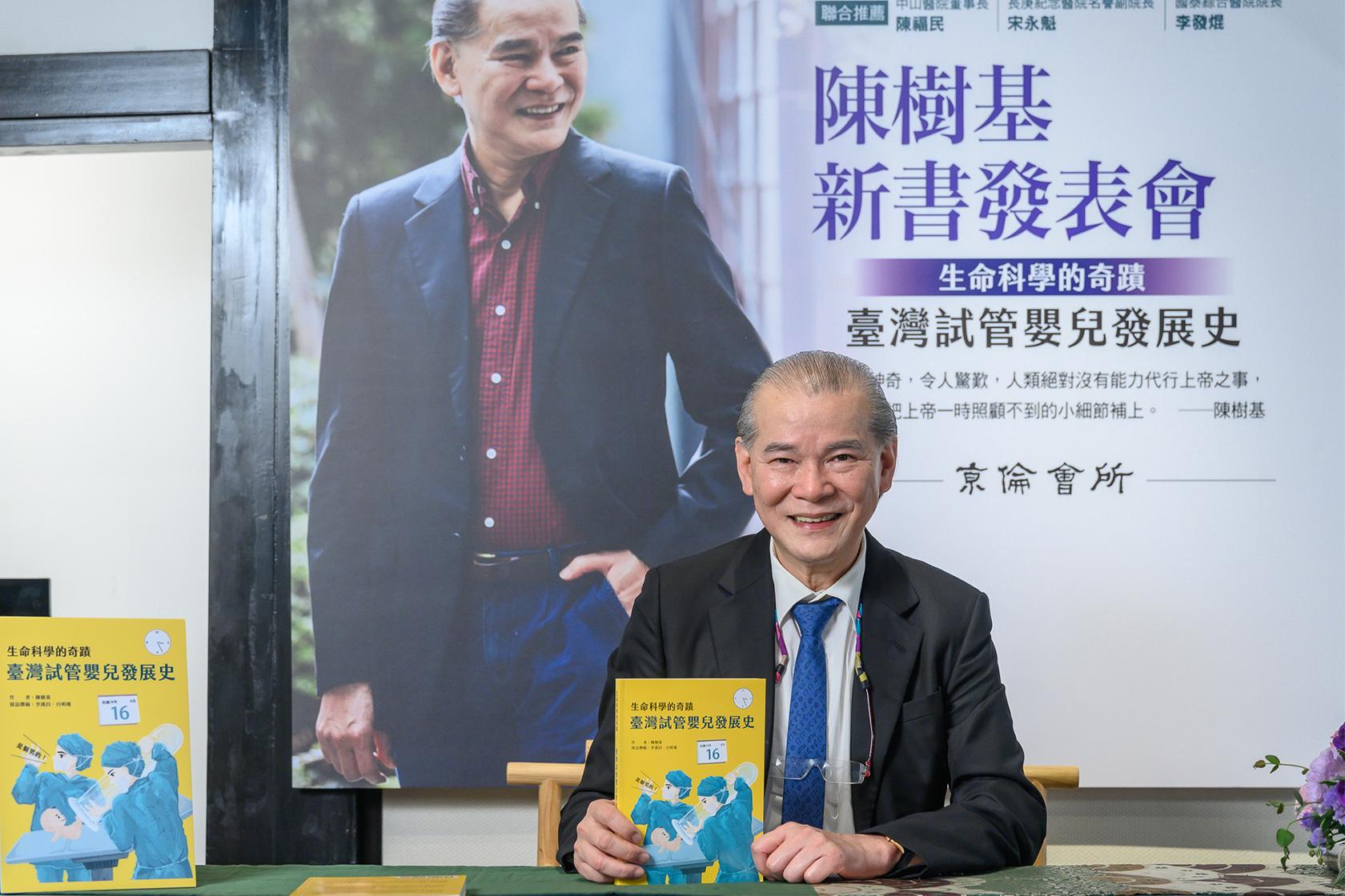 《生命科學的奇蹟:台灣試管嬰兒發展史》慶賀台灣試管嬰兒發展35年