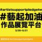 #藝起加油ART疫情期間在家買藝術品