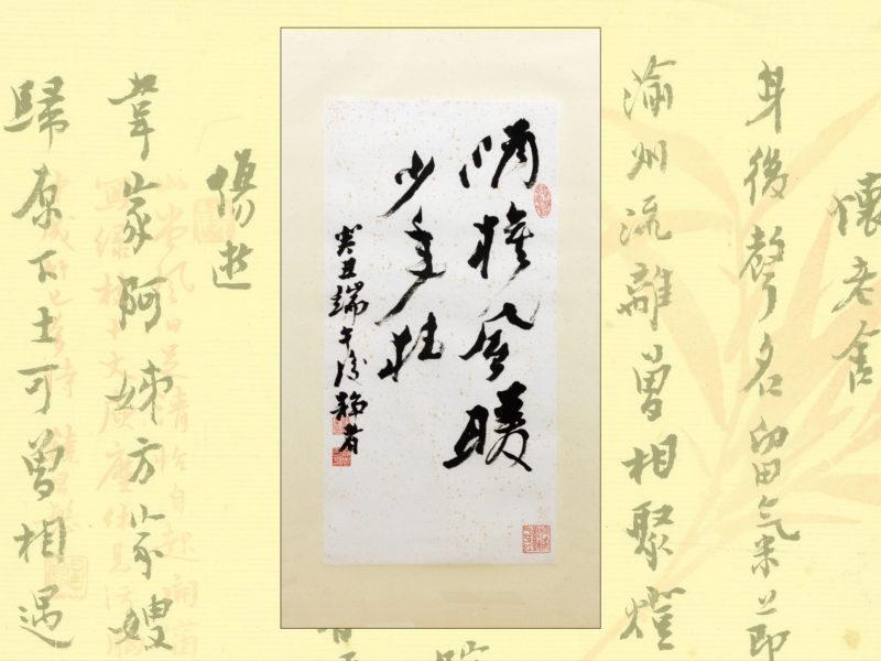桃李芬芳 臺靜農老師逝世30週年收藏展