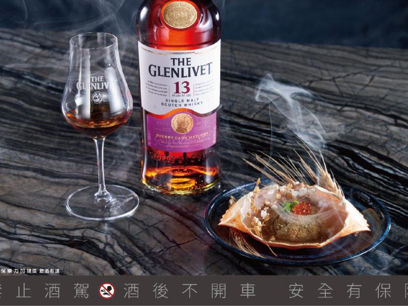 格蘭利威頂級味蕾饗宴|酒液與鍋藝的跨界激盪