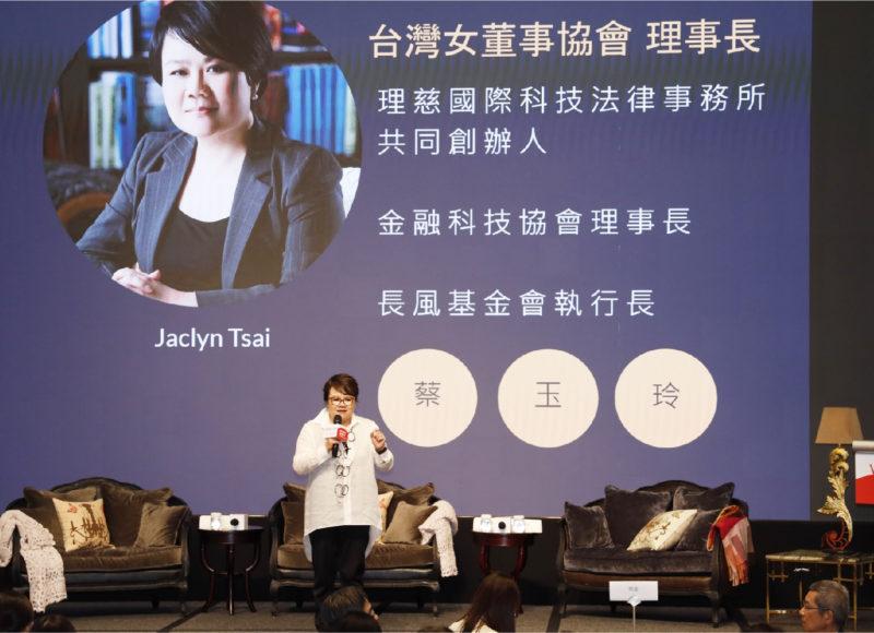 剛柔並濟大未來論壇|250位跨領域女性領導者齊聚!