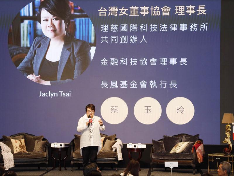 剛柔並濟大未來論壇 250位跨領域女性領導者齊聚!
