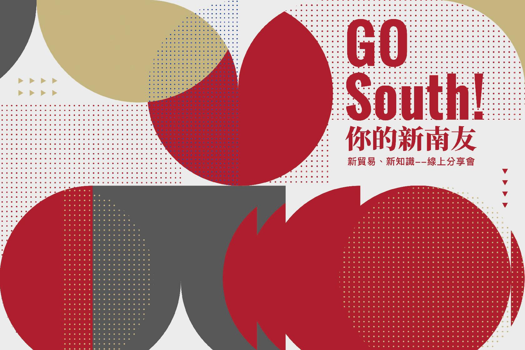 Go South!南向創新大無限「新貿易,新知識」系列線上分享會