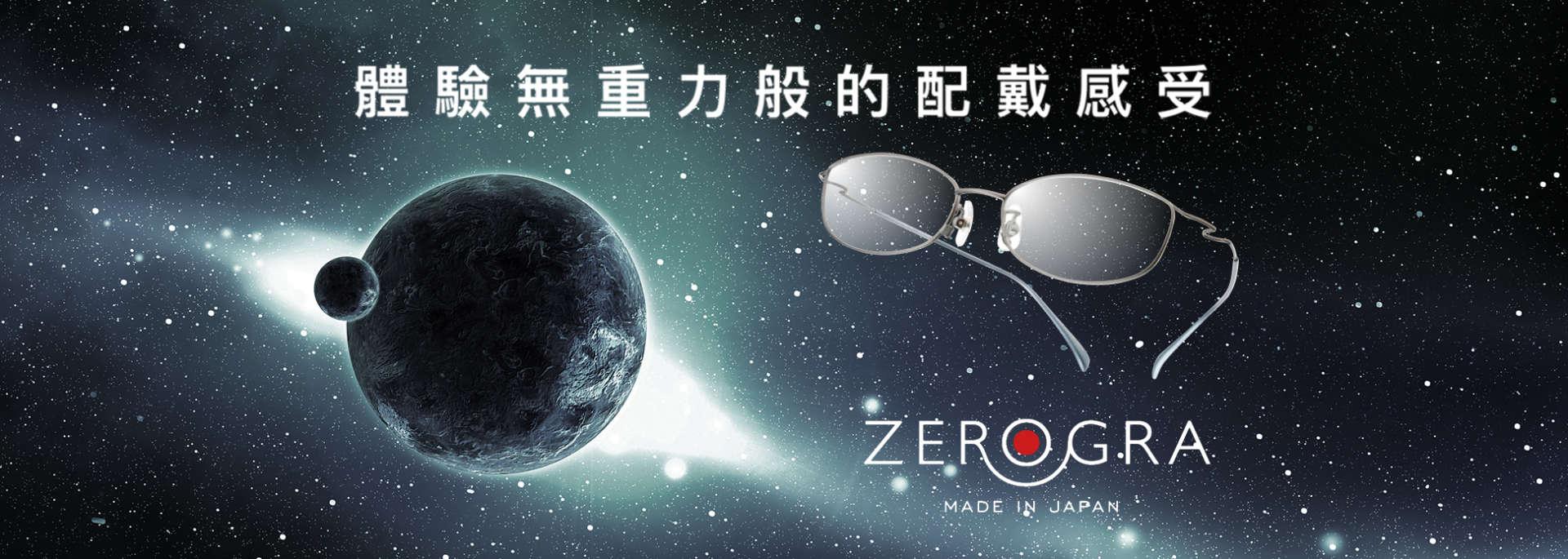 ZEROGRA無重力鏡框